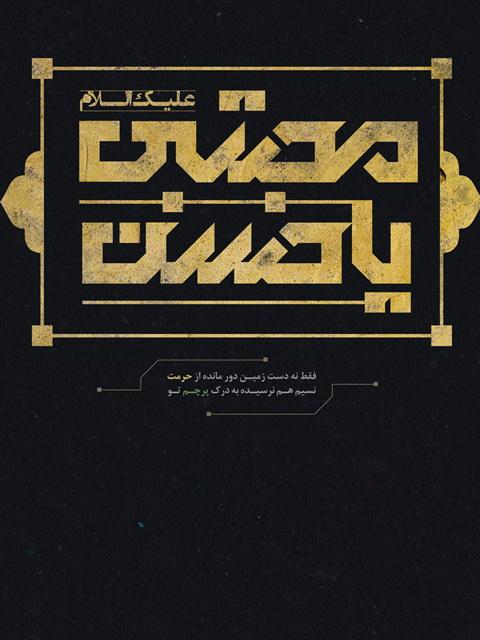 امام حسن 012