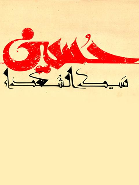 امام حسین 013