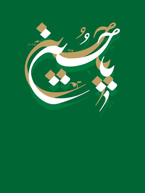 امام حسین033