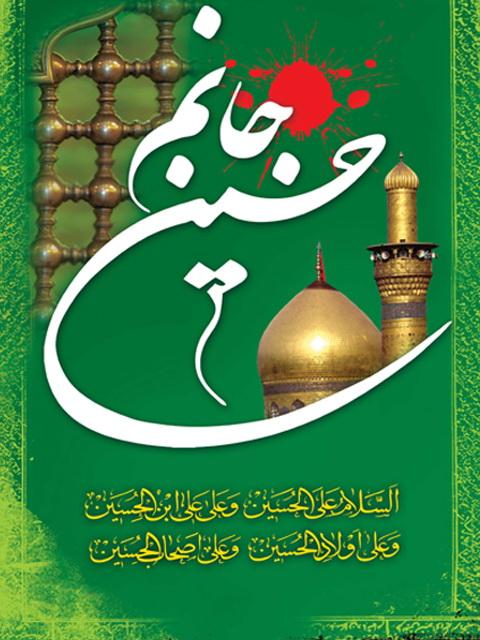 امام حسین034