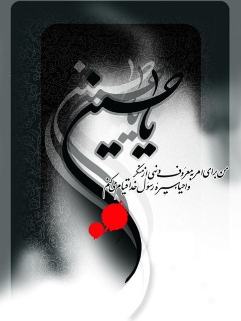 امام حسین057