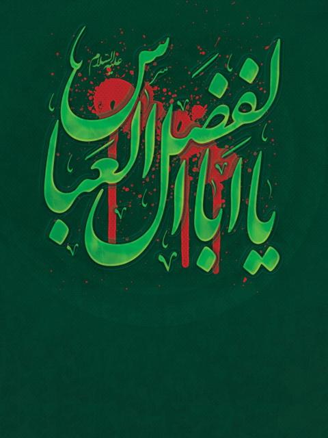 حضرت عباس 002