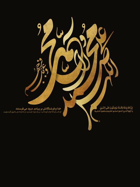 حضرت محمد 001