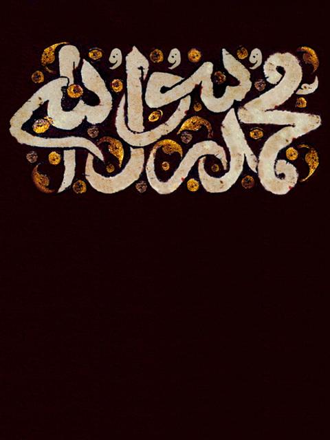 حضرت محمد 008