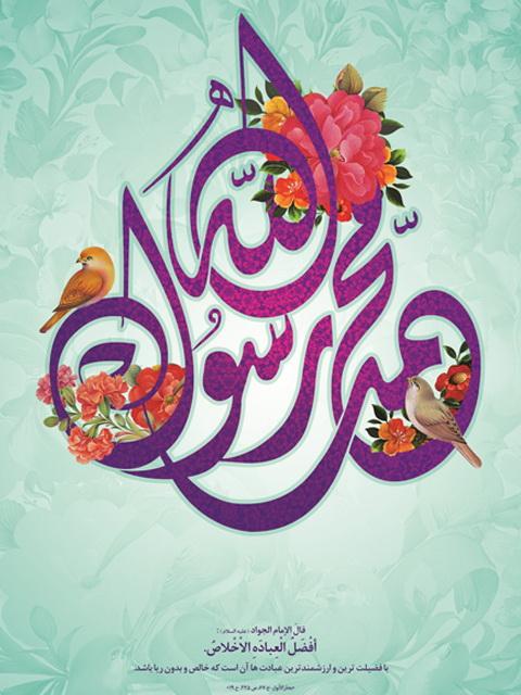 حضرت محمد 010