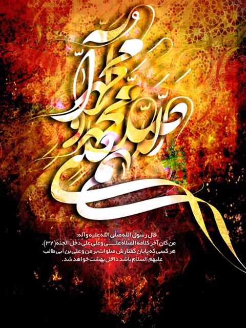 حضرت محمد 011