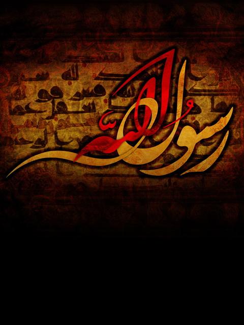 حضرت محمد 012