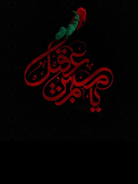 حضرت مسلم 001