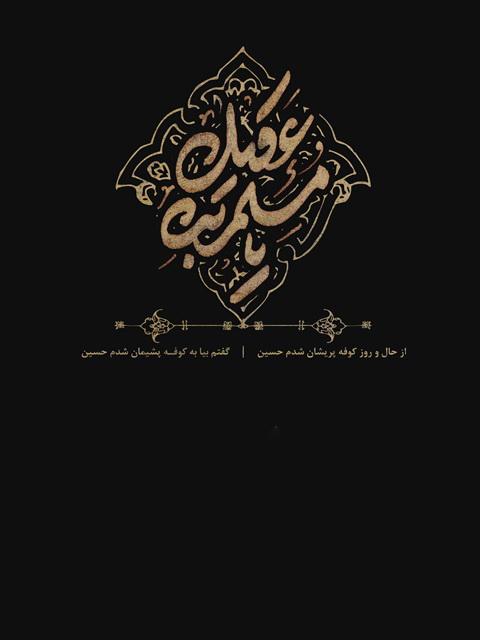 حضرت مسلم 002