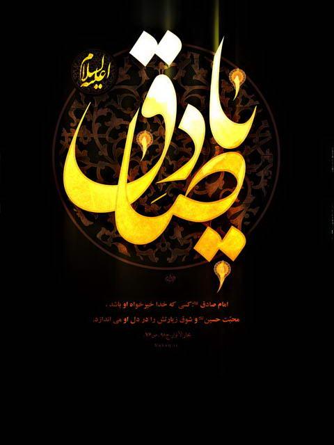 شیخ الائمه