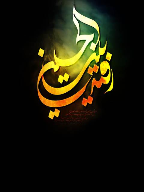 فاطمه بنت الحسین