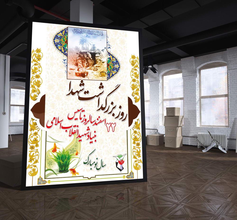 پوستر و بنر گرامیداشت روز شهداء