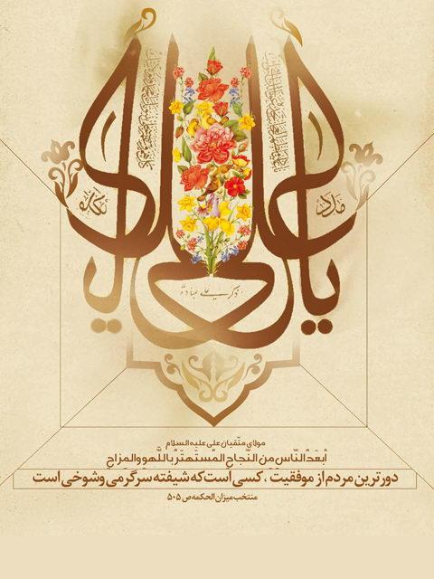 حضرت حیدر