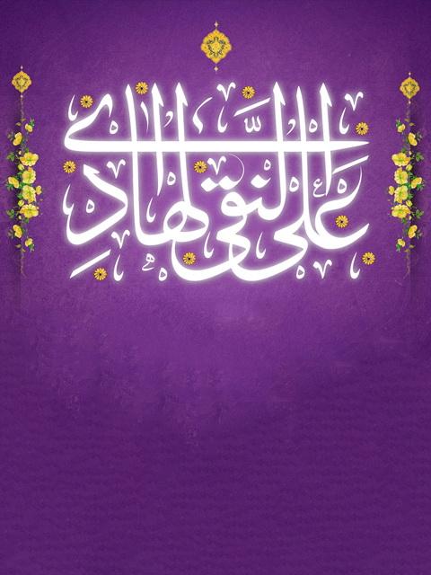 امام هادی