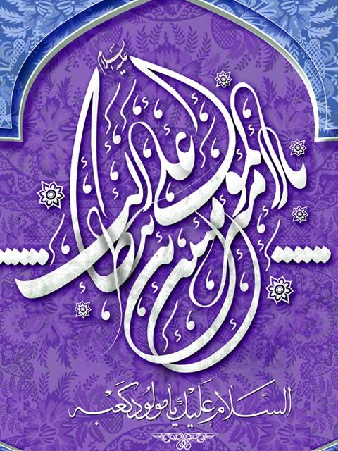 السلام ای اشرفِ خَلقِ اله العالمین